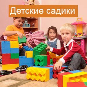 Детские сады Благовещенска