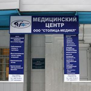Медицинские центры Благовещенска