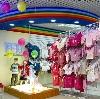 Детские магазины в Благовещенске